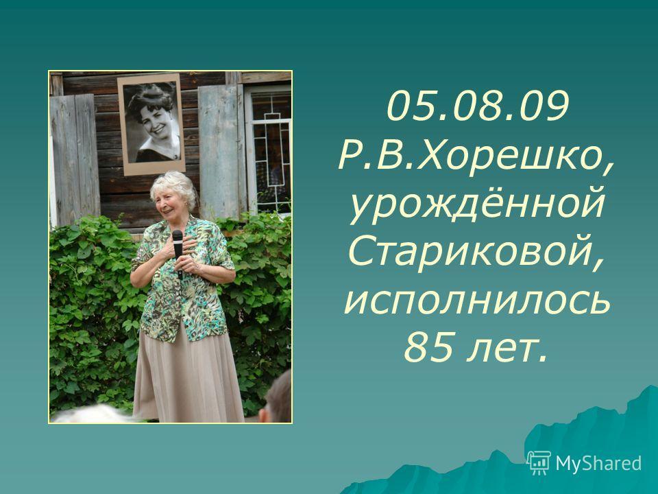 05.08.09 Р.В.Хорешко, урождённой Стариковой, исполнилось 85 лет.
