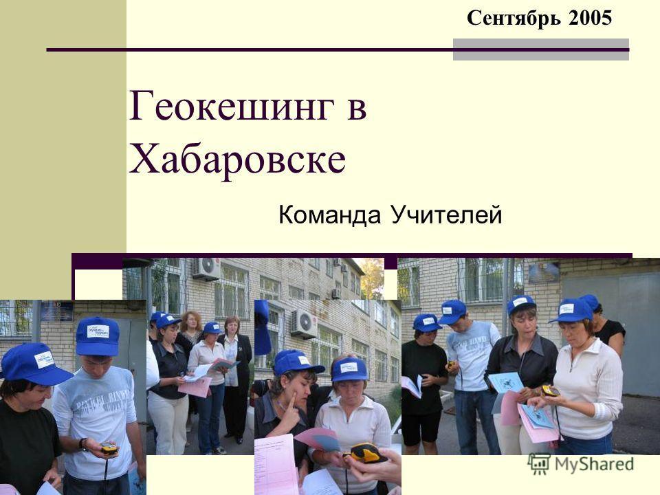 Геокешинг в Хабаровске Команда Учителей Сентябрь 2005