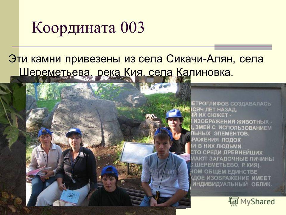 Координата 003 Эти камни привезены из села Сикачи-Алян, села Шереметьева, река Кия, села Калиновка.