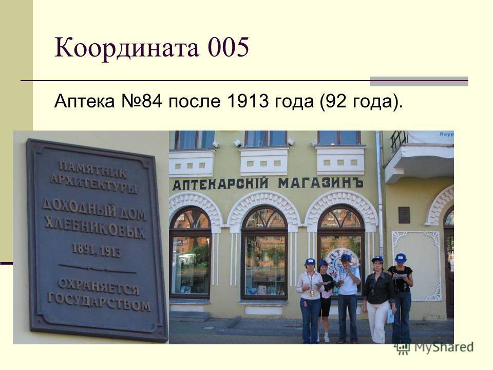 Координата 005 Аптека 84 после 1913 года (92 года).