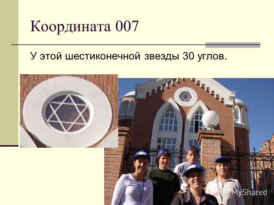 Координата 007 У этой шестиконечной звезды 30 углов.