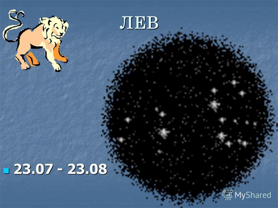 ЛЕВ 23.07 - 23.08 23.07 - 23.08