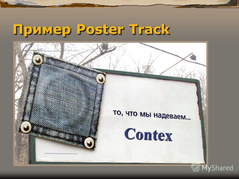 Пример Poster Track Contex