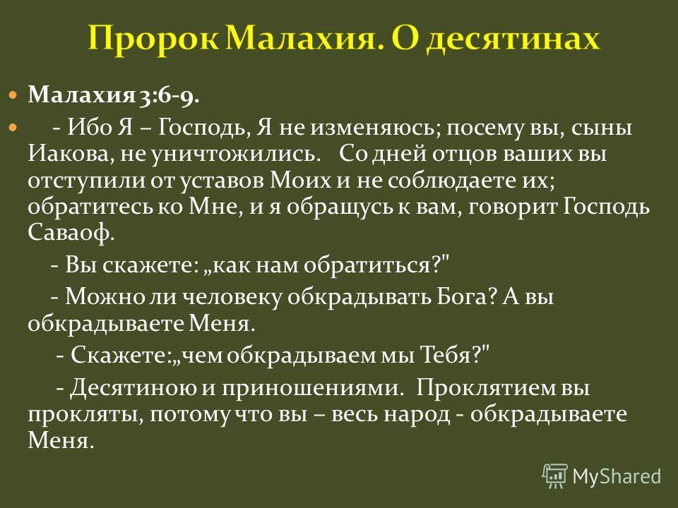 Можно ли человеку обкрадывать Бога? | Церковь