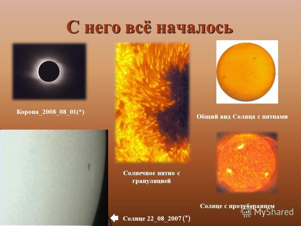 С него всё началось Общий вид Солнца с пятнами Солнечное пятно с грануляцией Корона_2008_08_01(*) Солнце с протуберанцем Солнце 22_08_2007 (*)