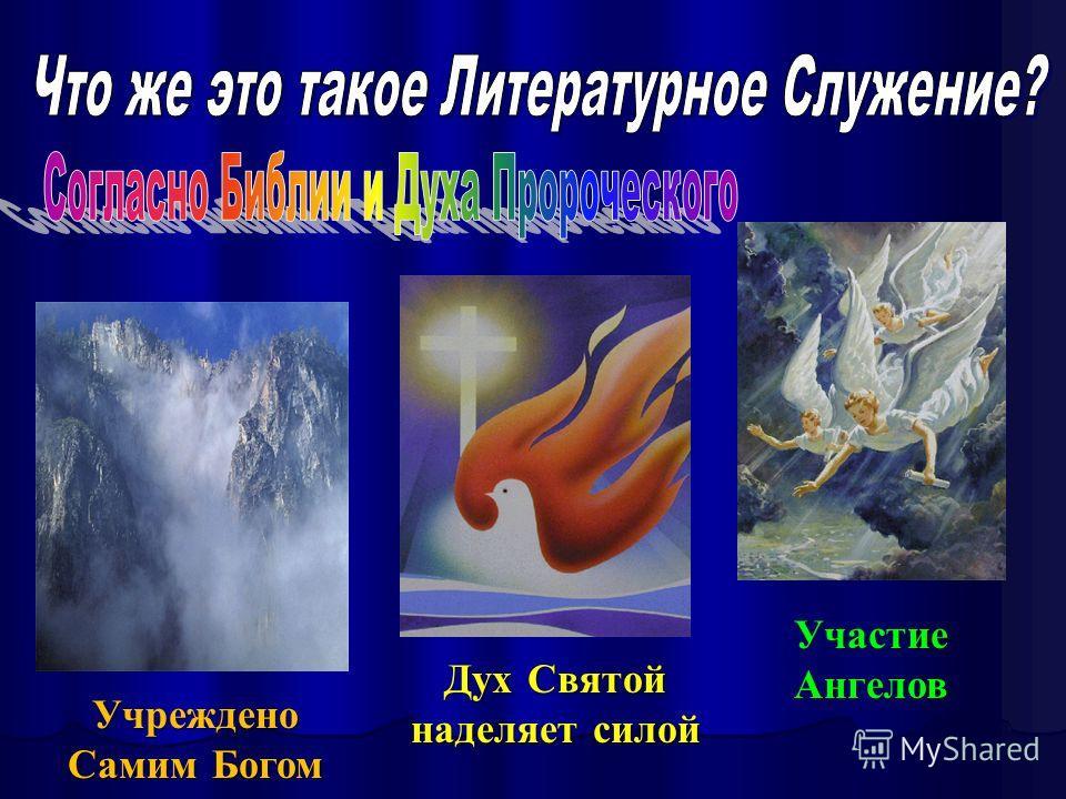 Учреждено Самим Богом Дух Святой наделяет силой УчастиеАнгелов