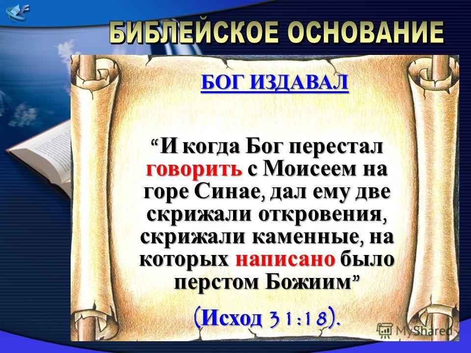 И когда Бог перестал говорить с Моисеем на горе Синае, дал ему две скрижали откровения, скрижали каменные, на которых написано было перстом Божиим И когда Бог перестал говорить с Моисеем на горе Синае, дал ему две скрижали откровения, скрижали каменн