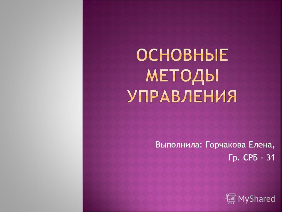 Выполнила: Горчакова Елена, Гр. СРБ - 31