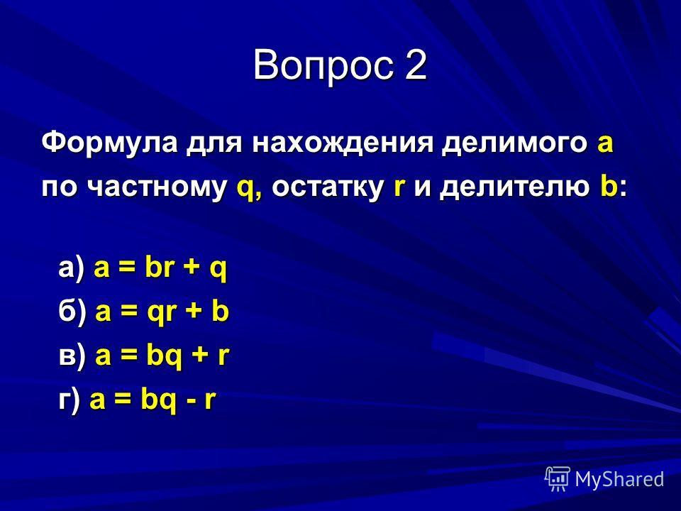 Вопрос 1 В формуле s = vt, v – это: а) скорость б) время в) расстояние г) объем