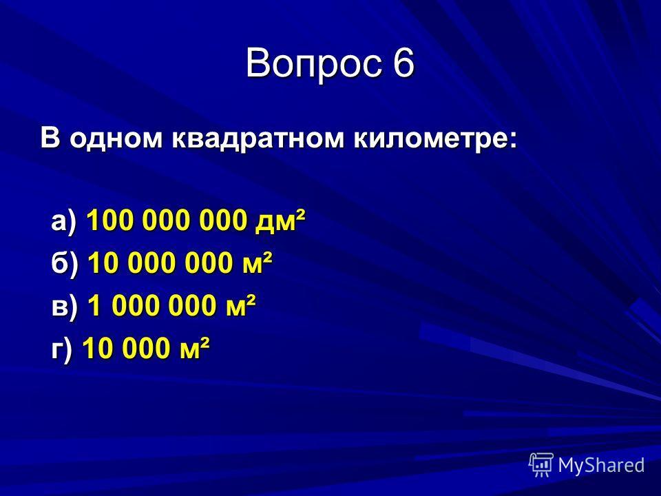 Вопрос 5 Гектар – это площадь квадрата со стороной: а) 10 см б) 100 см в) 10 м г) 100 м