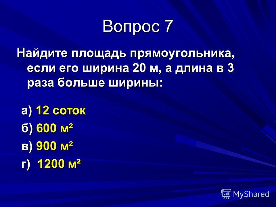 Вопрос 6 В одном квадратном километре: а) 100 000 000 дм² б) 10 000 000 м² в) 1 000 000 м² г) 10 000 м²