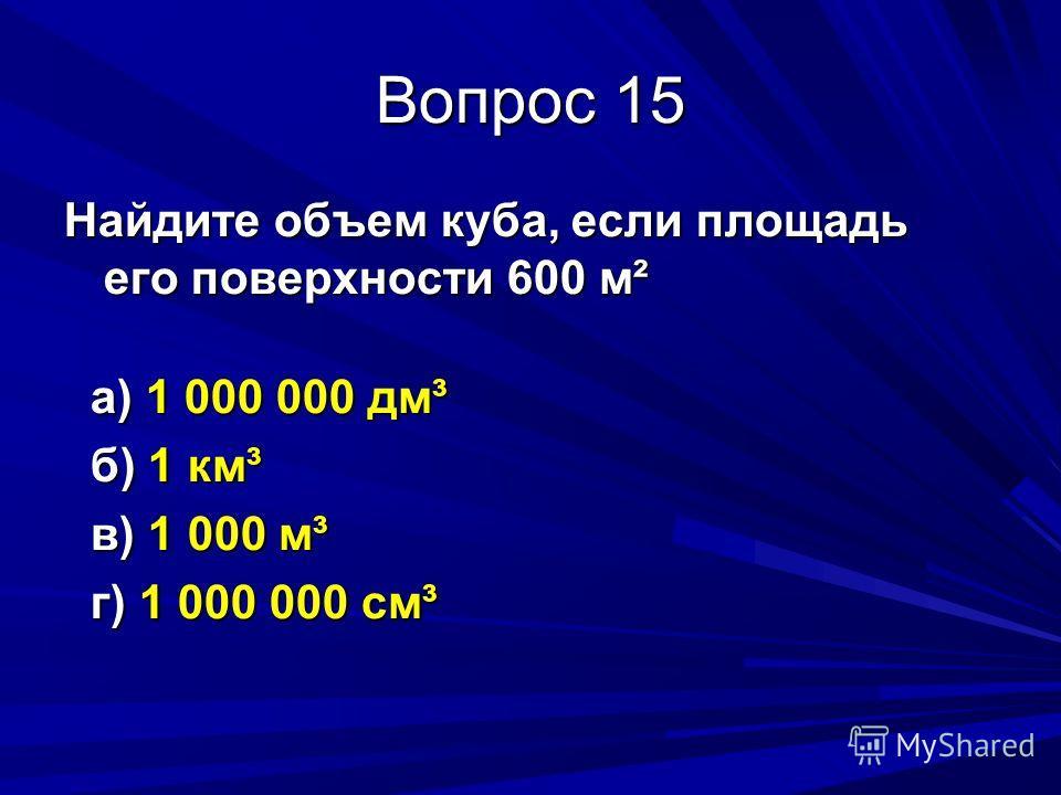 Вопрос 14 Найдите высоту прямоугольного параллелепипеда заполненного водой, если его объем 2400 литров, а длина 3 м, а ширина 10 дм. а) 8 м б) 8 дм в) 80 дм г) 80 м