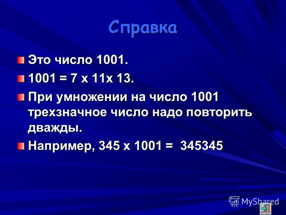 Число Шехерезады Какое число называют числом Шехерезады? В чем особенность этого числа? В чем особенность этого числа?