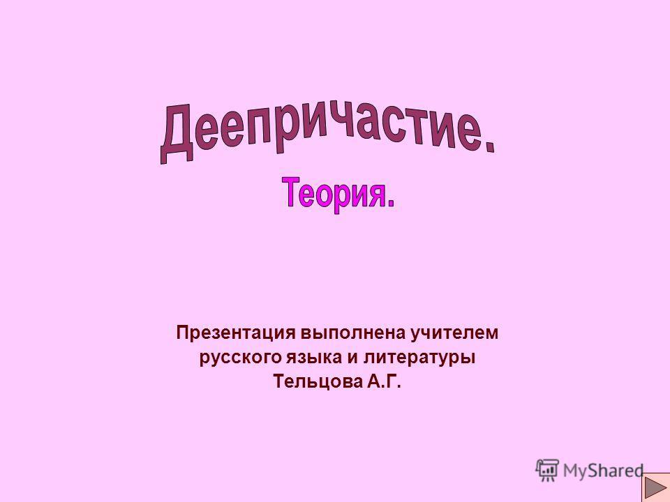 Презентация выполнена учителем русского языка и литературы Тельцова А.Г.