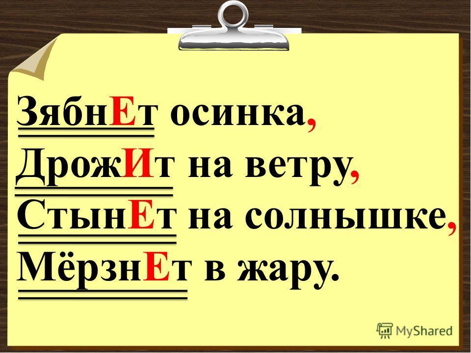 5 Глаголы-синонимы. Зябн … т осинка Дрож … т на ветру Стын … т на солнышке Мёрзн … т в жару. Ирина Токмакова