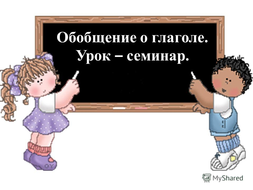 Глагол – самая огнепышущая, самая живая часть речи. Алексей Югов