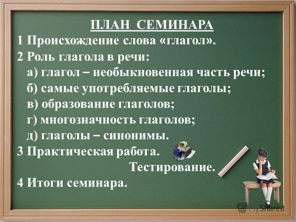 групповые практические занятия под руководством преподавателя. С.И. Ожегов Семинар –