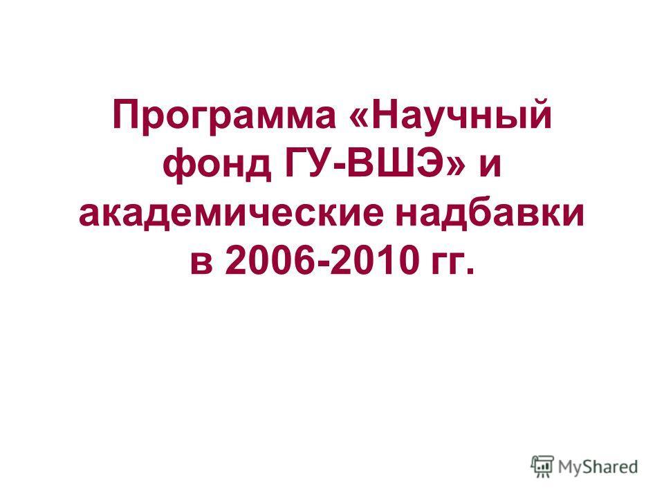 Программа «Научный фонд ГУ-ВШЭ» и академические надбавки в 2006-2010 гг.