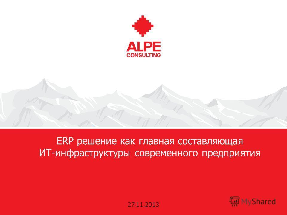 www.alpeconsulting.com © ALPE consulting ERP решение как главная составляющая ИТ-инфраструктуры современного предприятия 27.11.2013