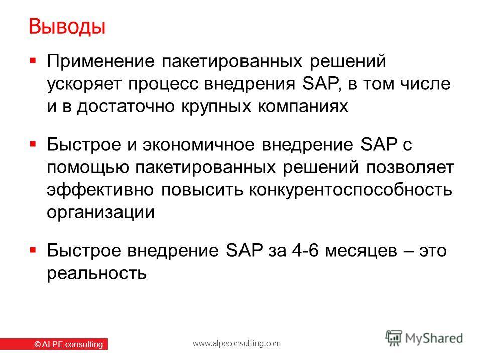 www.alpeconsulting.com © ALPE consulting Выводы Применение пакетированных решений ускоряет процесс внедрения SAP, в том числе и в достаточно крупных компаниях Быстрое и экономичное внедрение SAP с помощью пакетированных решений позволяет эффективно п