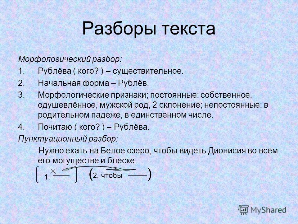 Разборы текста Морфологический разбор: 1.Рублёва ( кого? ) – существительное. 2.Начальная форма – Рублёв. 3.Морфологические признаки; постоянные: собственное, одушевлённое, мужской род, 2 склонение; непостоянные: в родительном падеже, в единственном