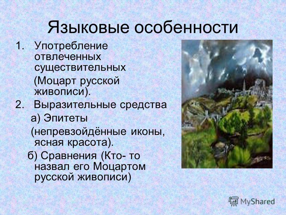 Языковые особенности 1.Употребление отвлеченных существительных (Моцарт русской живописи). 2. Выразительные средства а) Эпитеты (непревзойдённые иконы, ясная красота). б) Сравнения (Кто- то назвал его Моцартом русской живописи)