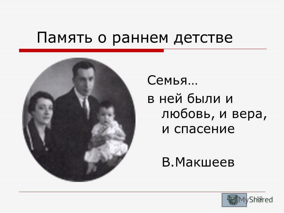 Память о раннем детстве Семья… в ней были и любовь, и вера, и спасение В.Макшеев 10