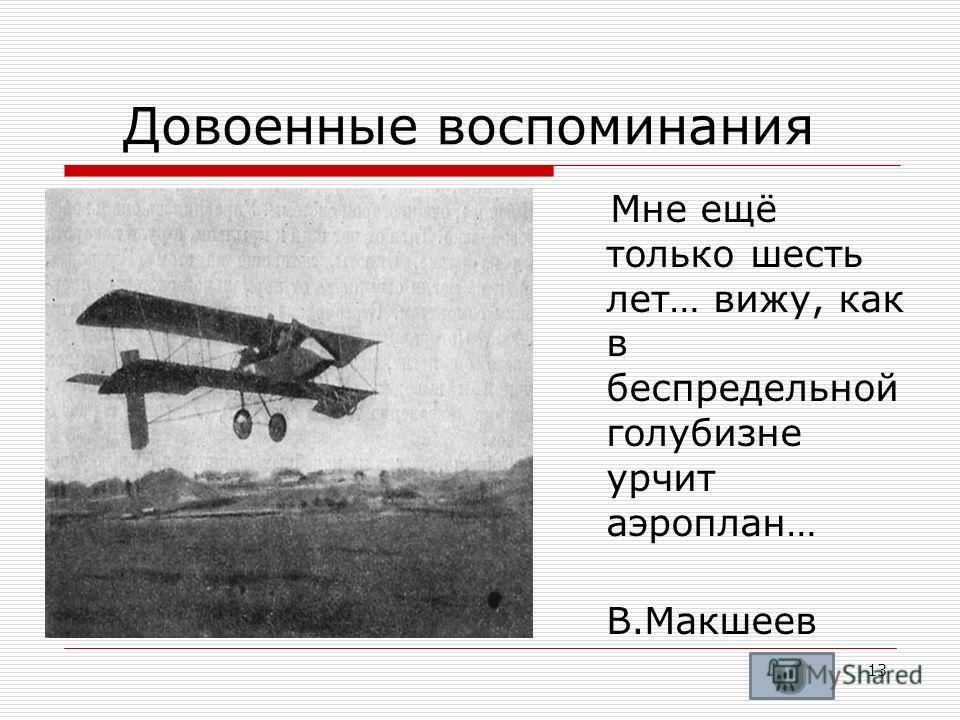 Довоенные воспоминания Мне ещё только шесть лет… вижу, как в беспредельной голубизне урчит аэроплан… В.Макшеев 13