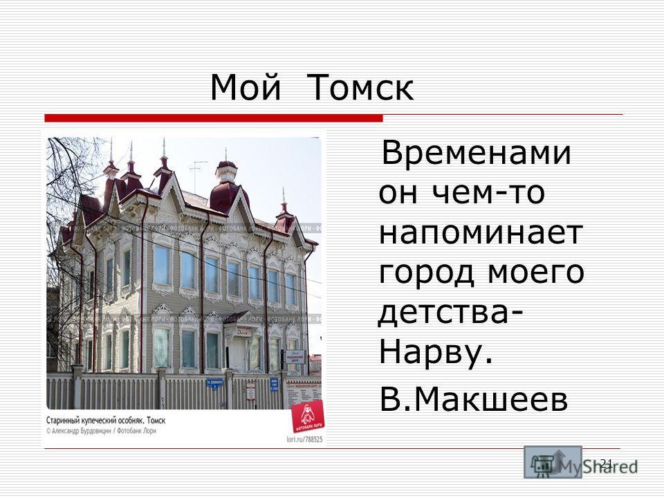 Мой Томск Временами он чем-то напоминает город моего детства- Нарву. В.Макшеев 21