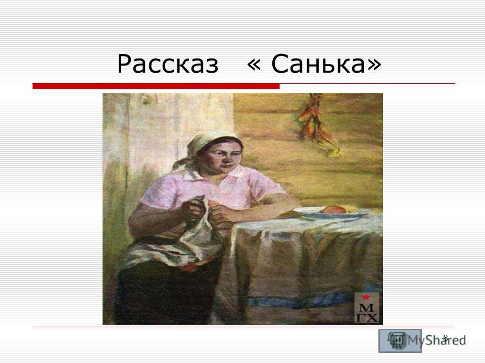 Рассказ « Санька» 8
