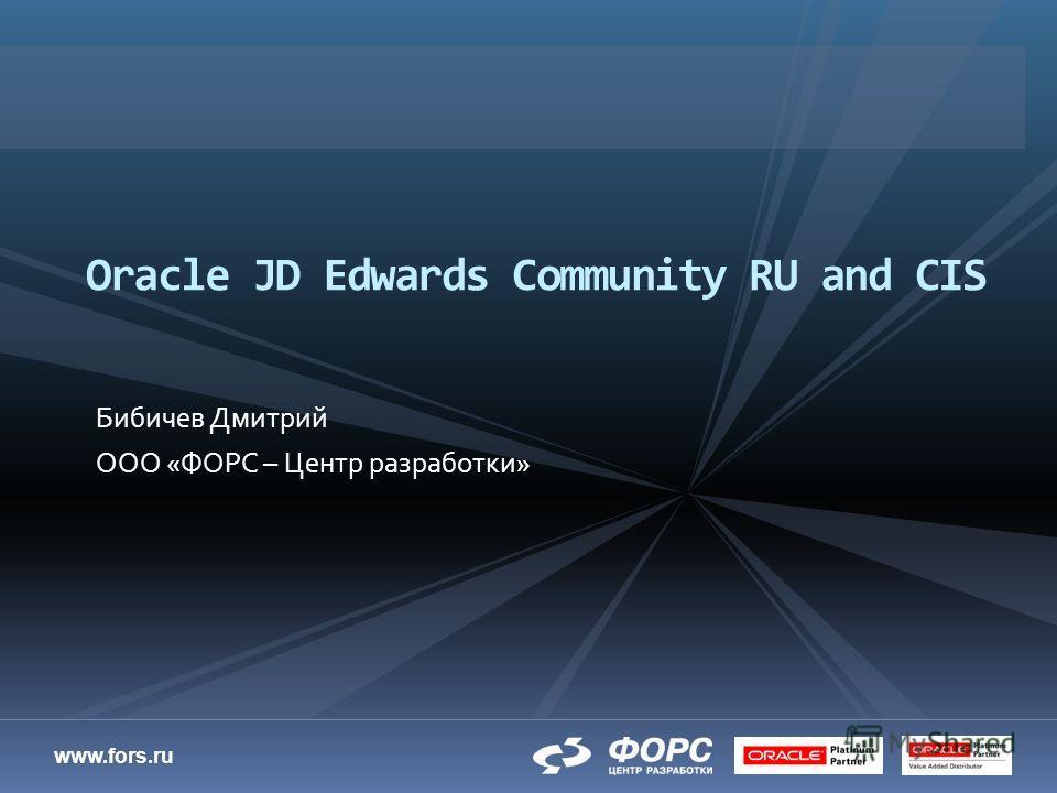 www.fors.ru Бибичев Дмитрий ООО «ФОРС – Центр разработки» Oracle JD Edwards Community RU and CIS