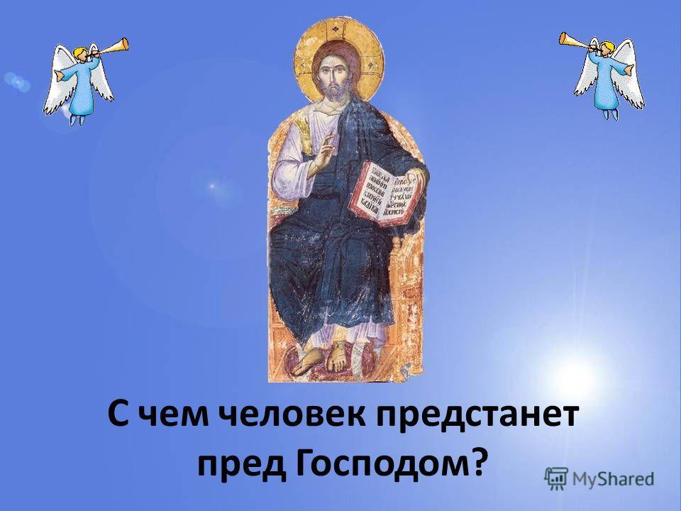 Доброе дело настоящее, если делается по принципу «ты мне – я тебе»? ради получения денег или славы? чтобы гордиться собой? потому что заставили? не ради себя, а ради Бога? незаметно для других? бескорыстно? из любви к ближнему?