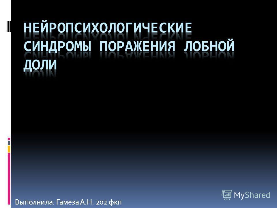 Выполнила: Гамеза А.Н. 202 фкп
