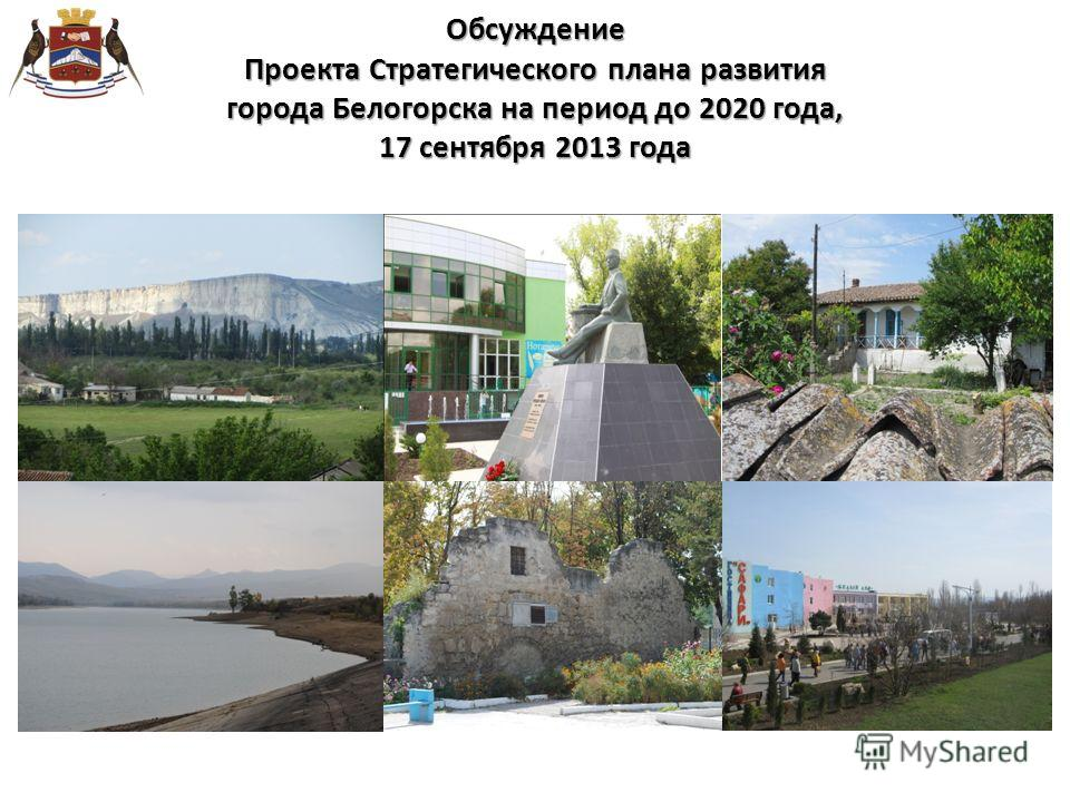 Обсуждение Проекта Стратегического плана развития города Белогорска на период до 2020 года, 17 сентября 2013 года