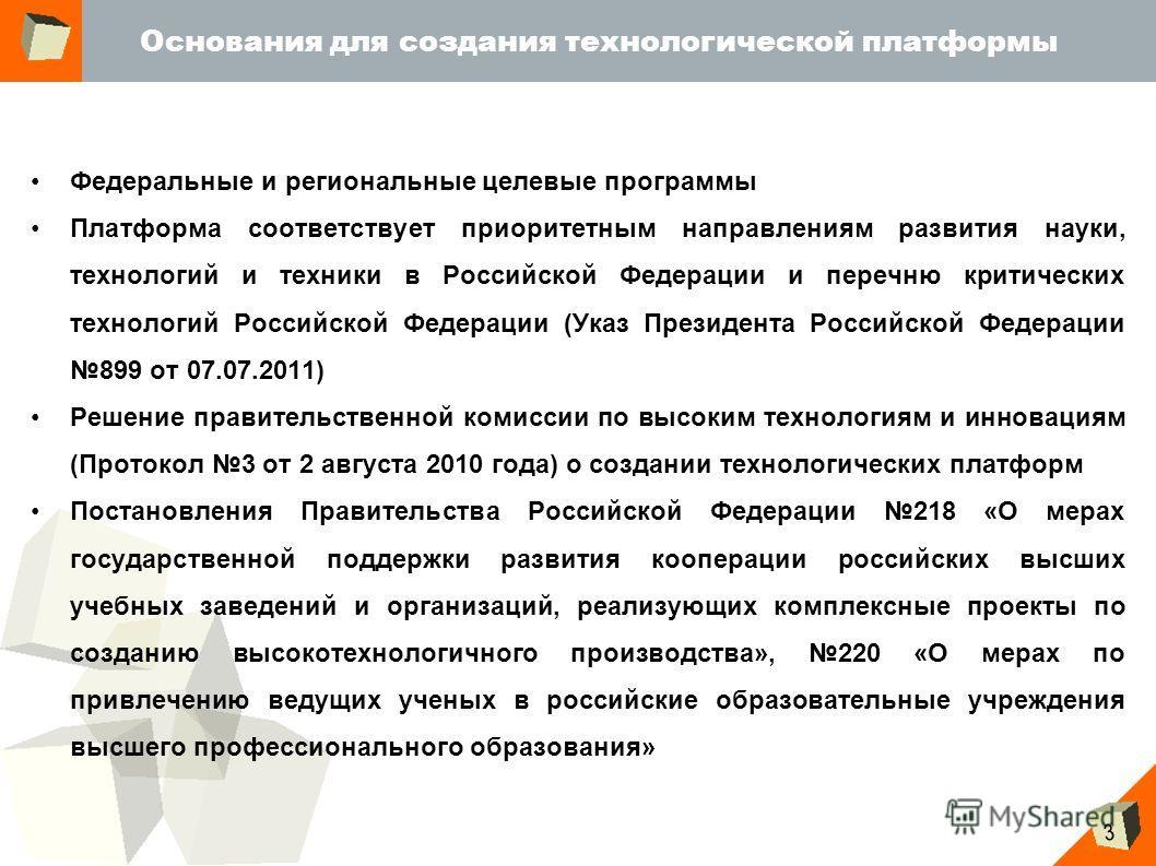 3 Основания для создания технологической платформы Федеральные и региональные целевые программы Платформа соответствует приоритетным направлениям развития науки, технологий и техники в Российской Федерации и перечню критических технологий Российской