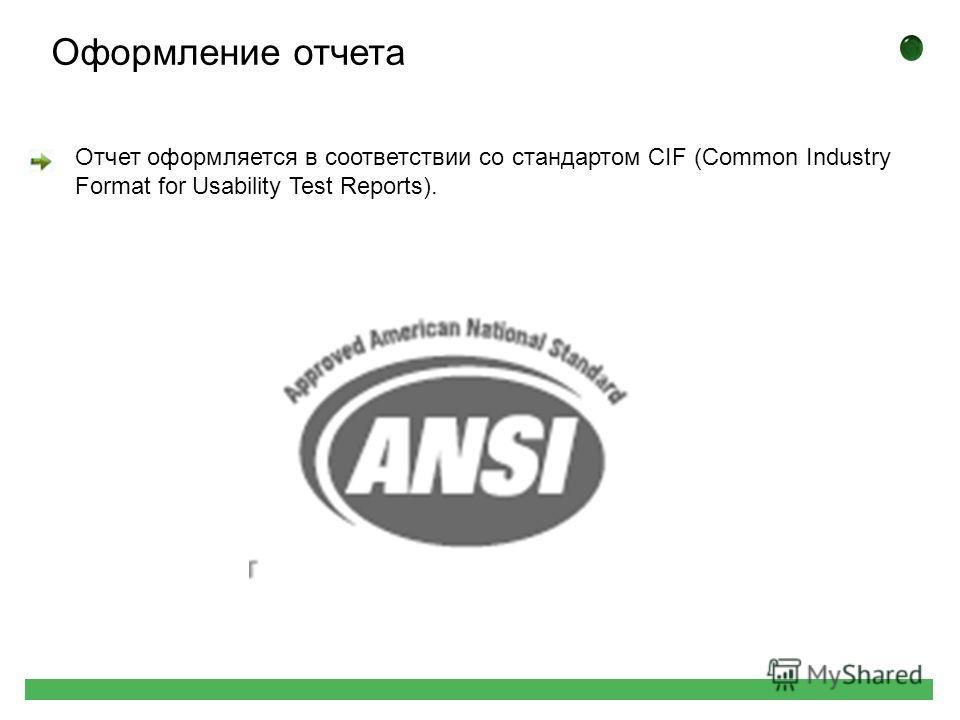Оформление отчета Отчет оформляется в соответствии со стандартом CIF (Common Industry Format for Usability Test Reports).