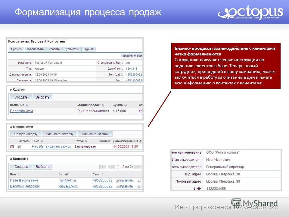 Crm системы 2009 битрикс nulled скачать торрент