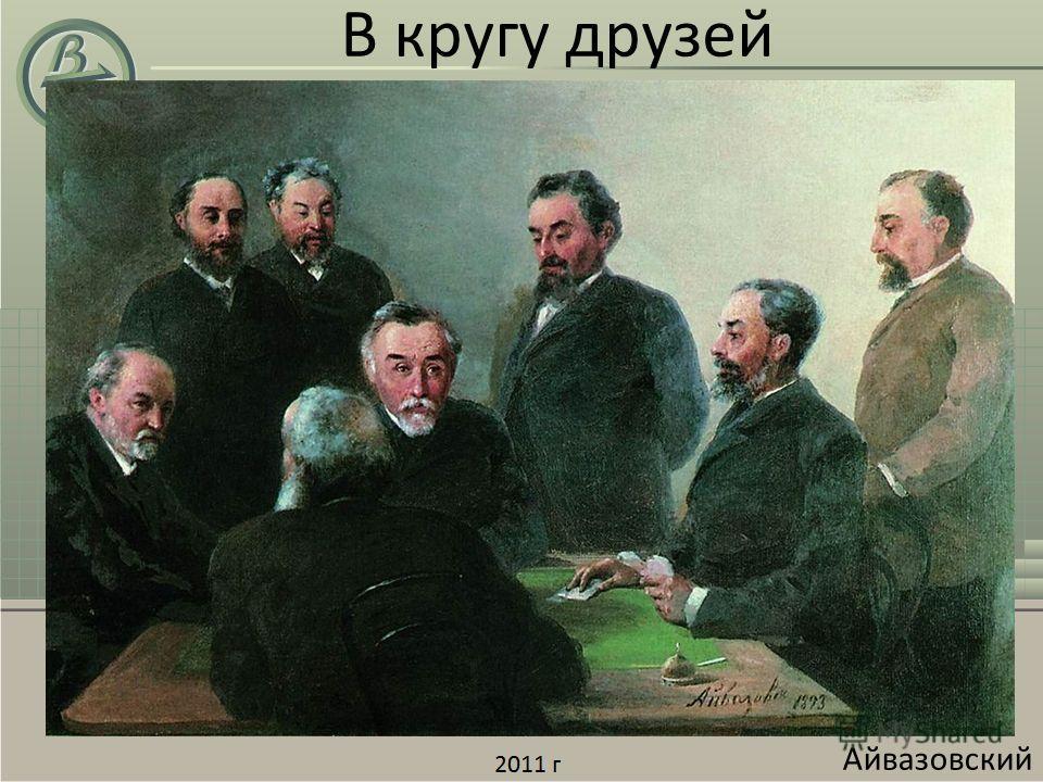 В кругу друзей Айвазовский