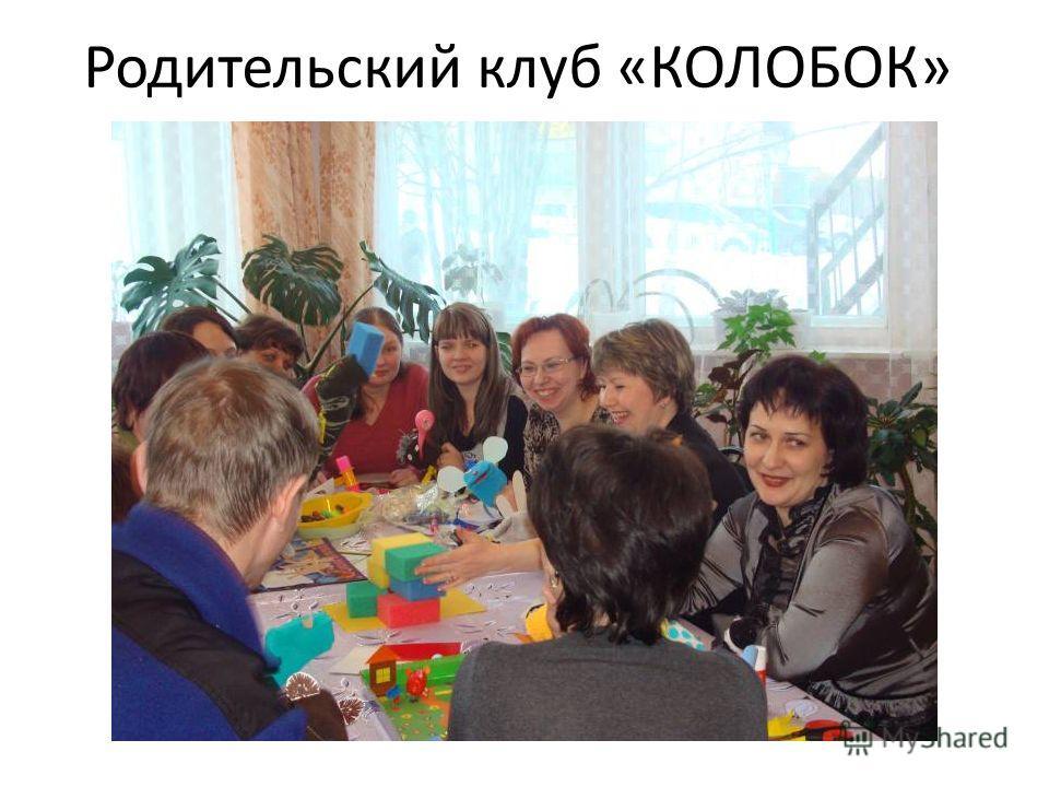 Родительский клуб «КОЛОБОК»