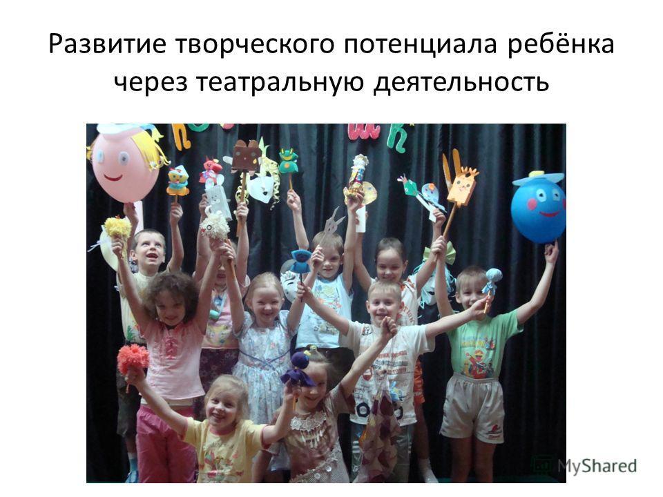 Развитие творческого потенциала ребёнка через театральную деятельность