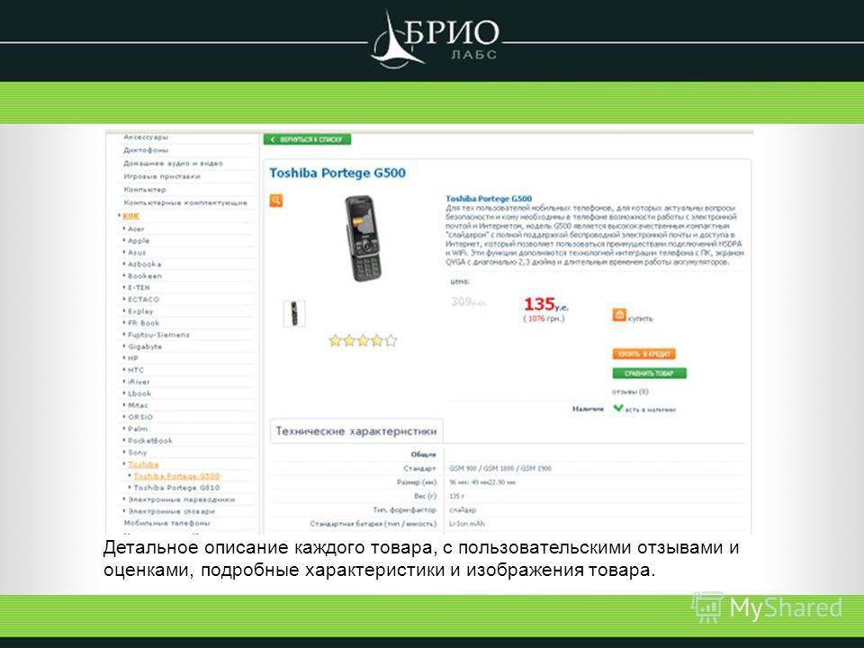 Детальное описание каждого товара, с пользовательскими отзывами и оценками, подробные характеристики и изображения товара.