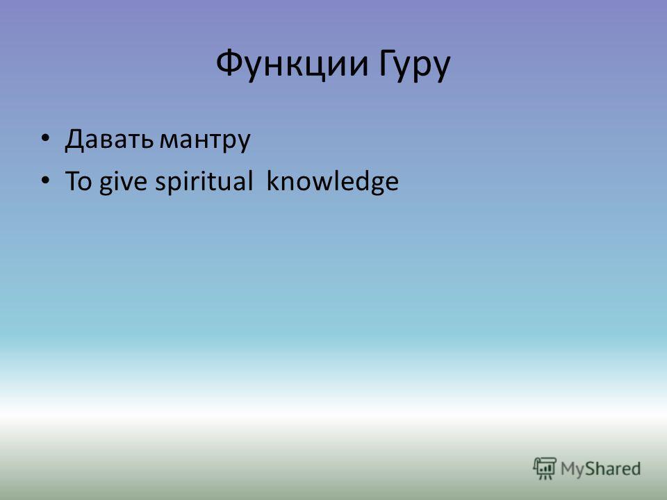Функции Гуру Давать мантру To give spiritual knowledge