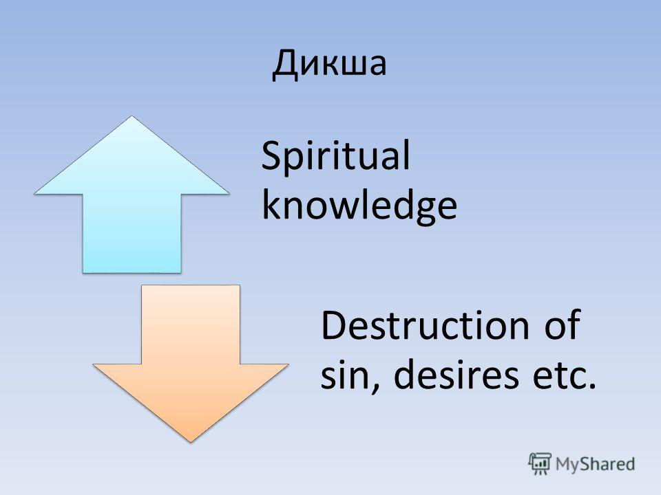 Дикша Spiritual knowledge Destruction of sin, desires etc.