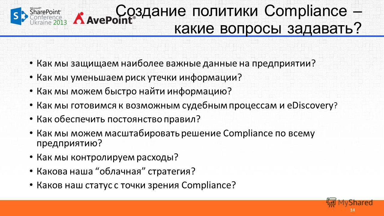 Создание политики Compliance – какие вопросы задавать? Как мы защищаем наиболее важные данные на предприятии? Как мы уменьшаем риск утечки информации? Как мы можем быстро найти информацию? Как мы готовимся к возможным судебным процессам и eDiscovery