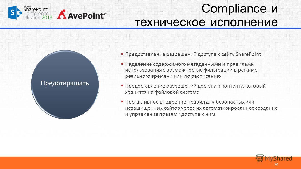 Compliance и техническое исполнение 20 Предотвращать Предоставление разрешений доступа к сайту SharePoint Наделение содержимого метаданными и правилами использования с возможностью фильтрации в режиме реального времени или по расписанию Предоставлени