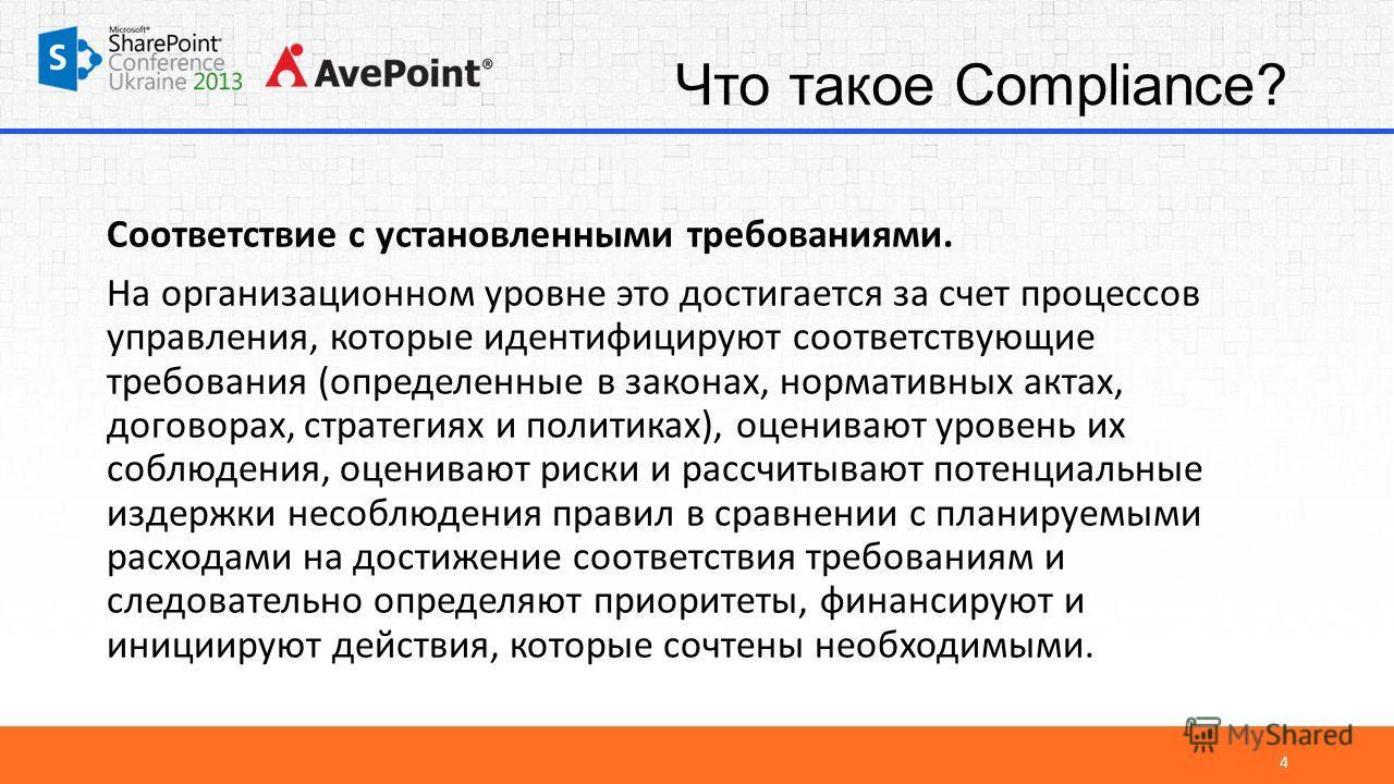 Что такое Compliance? Соответствие с установленными требованиями. На организационном уровне это достигается за счет процессов управления, которые идентифицируют соответствующие требования (определенные в законах, нормативных актах, договорах, стратег