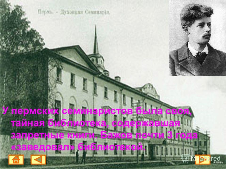 [1879-1950г.] Родился в семье рабочего Сысертского завода вблизи Екатеринбурга. В детстве жил в Полевом. По окончании училища поступил в Пермскую духовную семинарию, в которой обучался 6 лет. Здесь определилась его любовь к литературе.