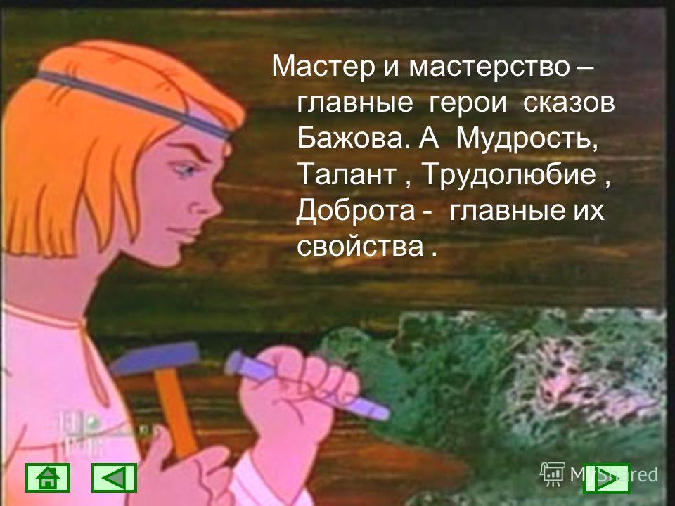 Чудесные сказы Бажова – убедительнейшее доказательство этому. Тайна раскрытия каменного цветка представляется не менее значительной и удивительной, нежели тайна раскрытия цветка живого, -ибо эта тайна подчинена извечным законам бытия, а первая обязан
