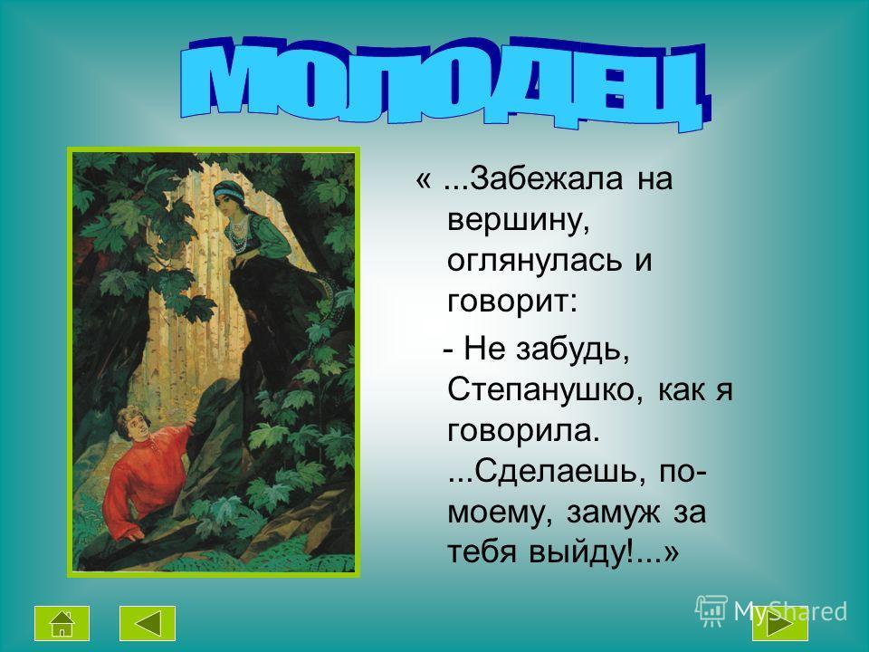 «...Забежала на вершину, оглянулась и говорит: - Не забудь, Степанушко, как я говорила....Сделаешь, по- моему, замуж за тебя выйду!...» ДВЕ ЯЩЕРКИ ЗЕЛЁНАЯ КОБЫЛКА МЕДНОЙ ГОРЫ ХОЗЯЙКА ОГНЕВУШКА - ПОСКАКУШКА