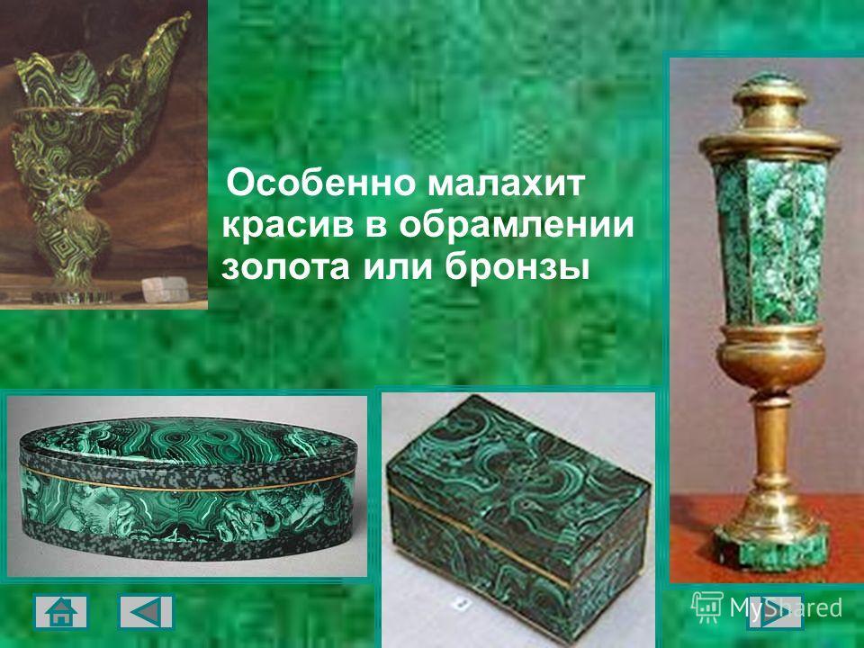 Своё название минерал получил от греческого слова «малахэ» мальва или «малакос» - мягкий. Ярко-зелёные листья этого растения напоминают цветом малахит. Густые зелёные тона минерала в сочетании с тончайшими бледно- зелёными, бирюзовыми и почти чёрными